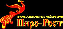 Компания ПИРО-РОСТ